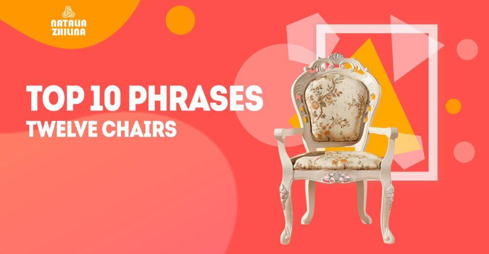 12-стульев