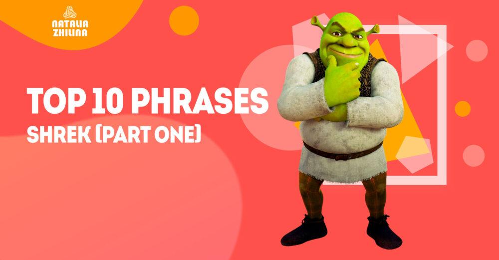 Top 10 phrases. Shrek (Part one)