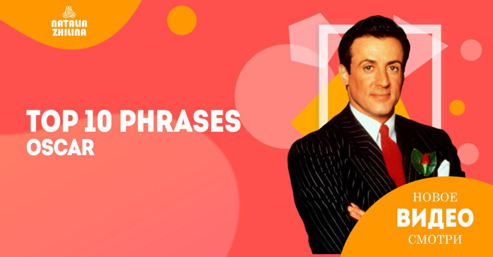 Top 10 phrases. Oscar