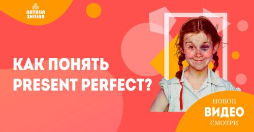 Present Perfect (ВИДЕО)
