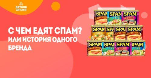 С чем едят спам? Или история одного бренда