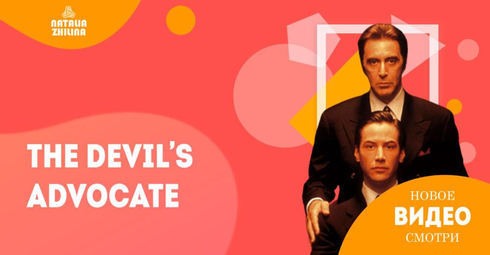 Top 10 phrases. The Devil's Advocate