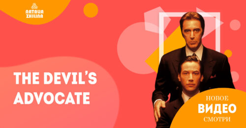 Top 10 phrases. The Devil's Advocate