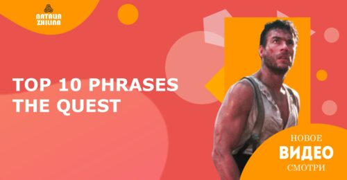 Top 10 phrases. The Quest