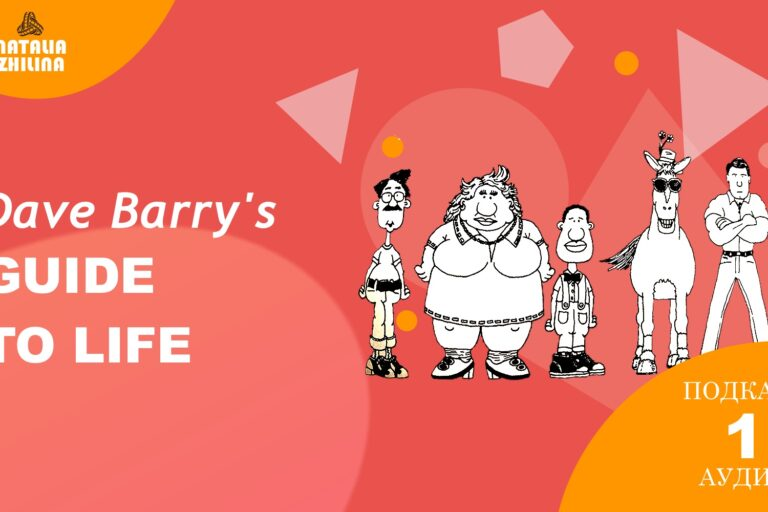 Dave Barry's Guide to Life. Podcast 1