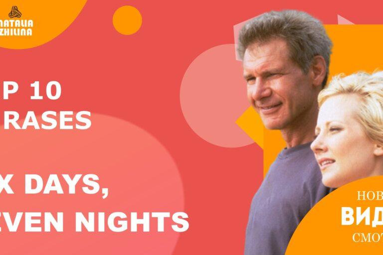 Top 10 phrases. Six Days, Seven Nights (ВИДЕО)
